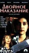 Двойное наказание (1996)