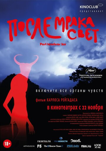 Фильм После мрака свет