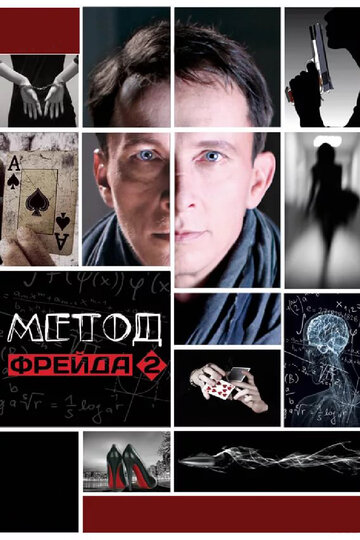 Метод Фрейда 2 (Metod Freyda 2)
