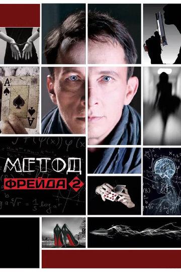 Метод Фрейда 2 (2015) полный фильм онлайн