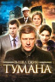 Вышел ежик из тумана (2010)