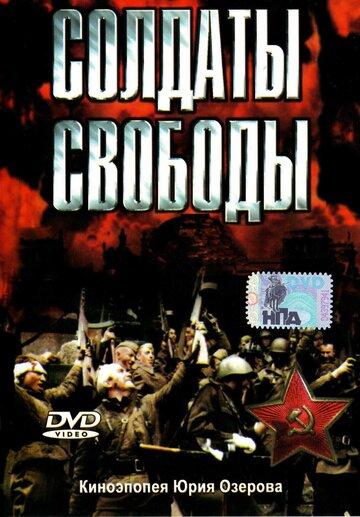 Солдаты свободы (мини-сериал)