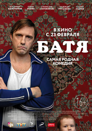 Батя в кино 2021, афиша Крыма
