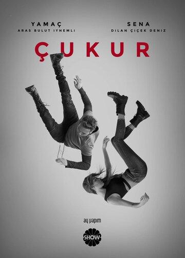 Чукур / Çukur (2017)
