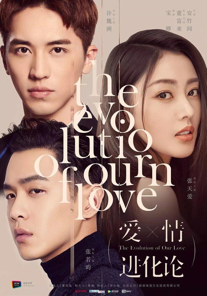 1199685 - Эволюция нашей любви ✦ 2018 ✦ Китай
