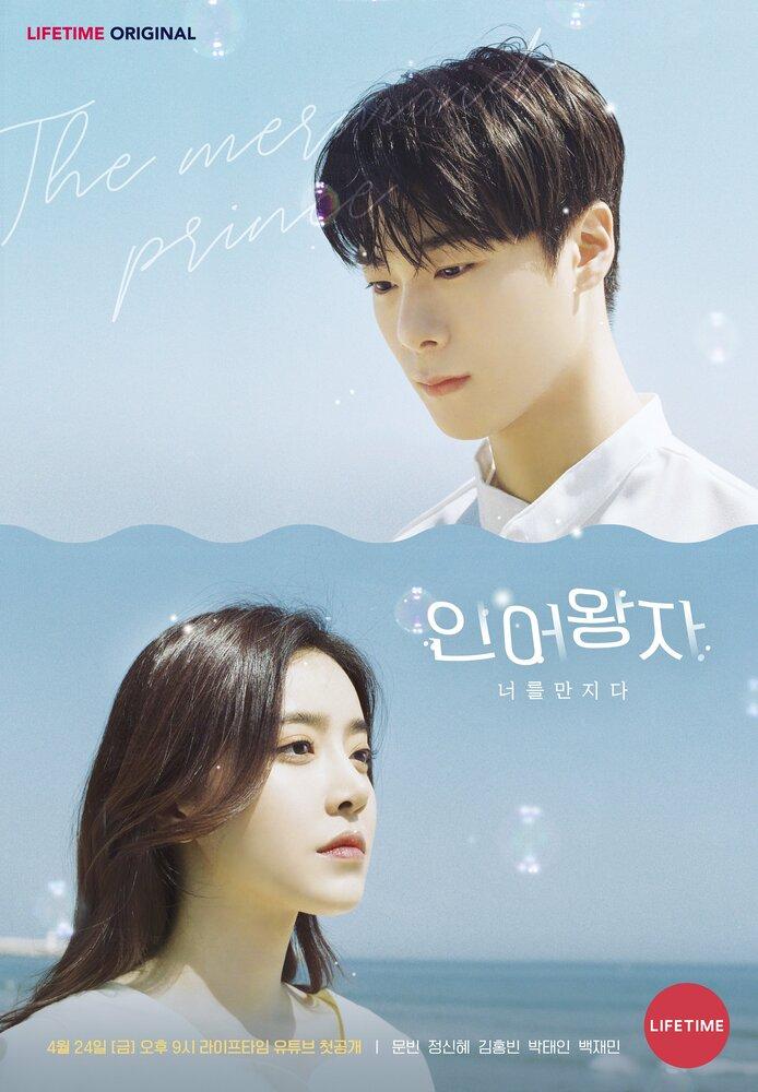 1451352 - Принц-тритон ✦ 2020 ✦ Корея Южная