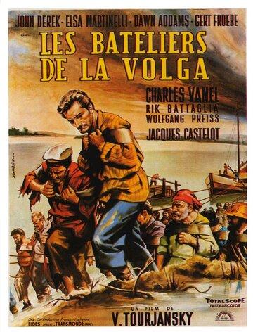 Бурлаки на Волге (1959)