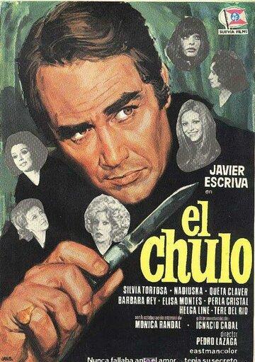 Сводник (1974)
