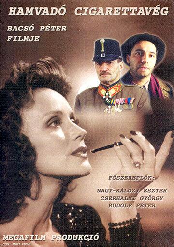 Тлеющая сигарета (2001)