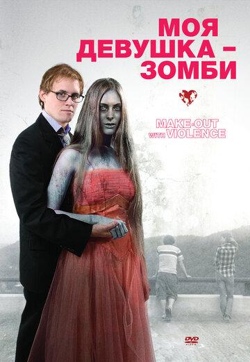 Моя девушка — зомби