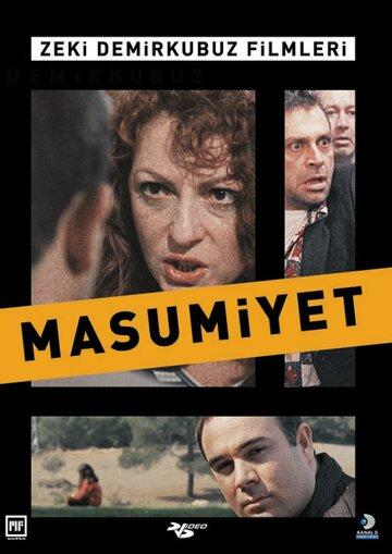Невиновность (1997)