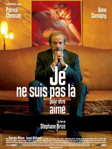 Я здесь не для того, чтобы меня любили (2005) — отзывы и рейтинг фильма