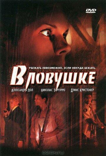 В ловушке (2006) полный фильм