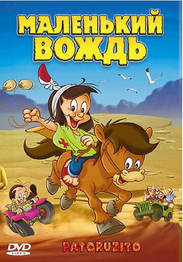 Маленький вождь (2004)