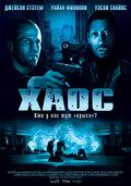 Хаос (2005)