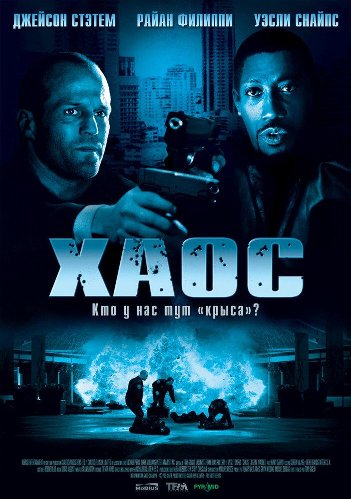 Хаос (2005) - смотреть онлайн