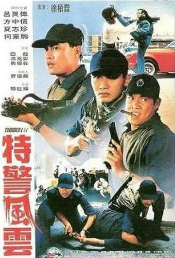 Опасное путешествие (1991)