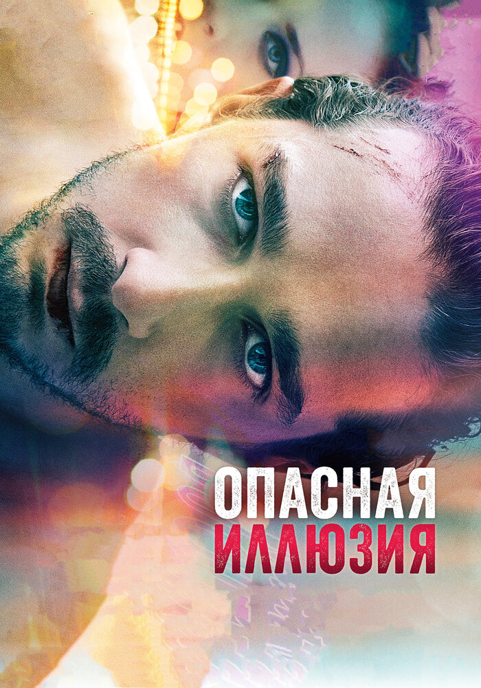 ������� ������� / The Necessary Death of Charlie Countryman 2014 �������� ������