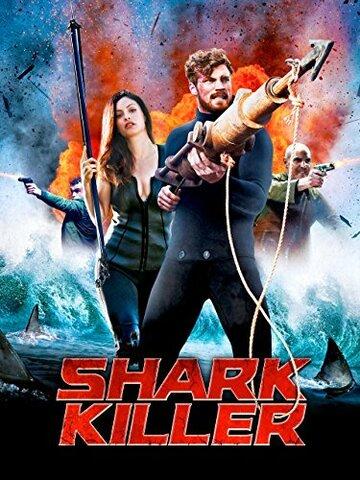 Охотник на акул (2015) полный фильм онлайн