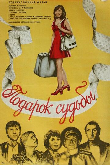 Подарок судьбы (1977) полный фильм онлайн