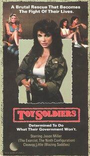 Игрушечные солдатики (1984)