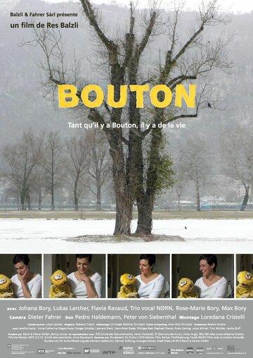 Бутон (Bouton)