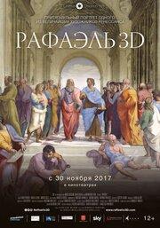 Рафаэль: Принц искусства в 3D