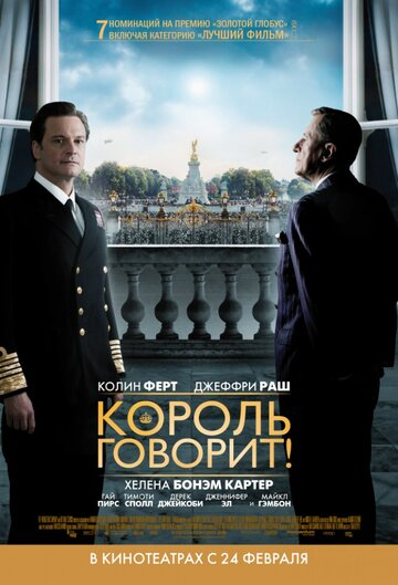 ������ �������! (The King's Speech)