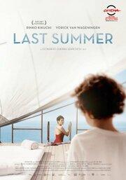Последнее лето (2014)