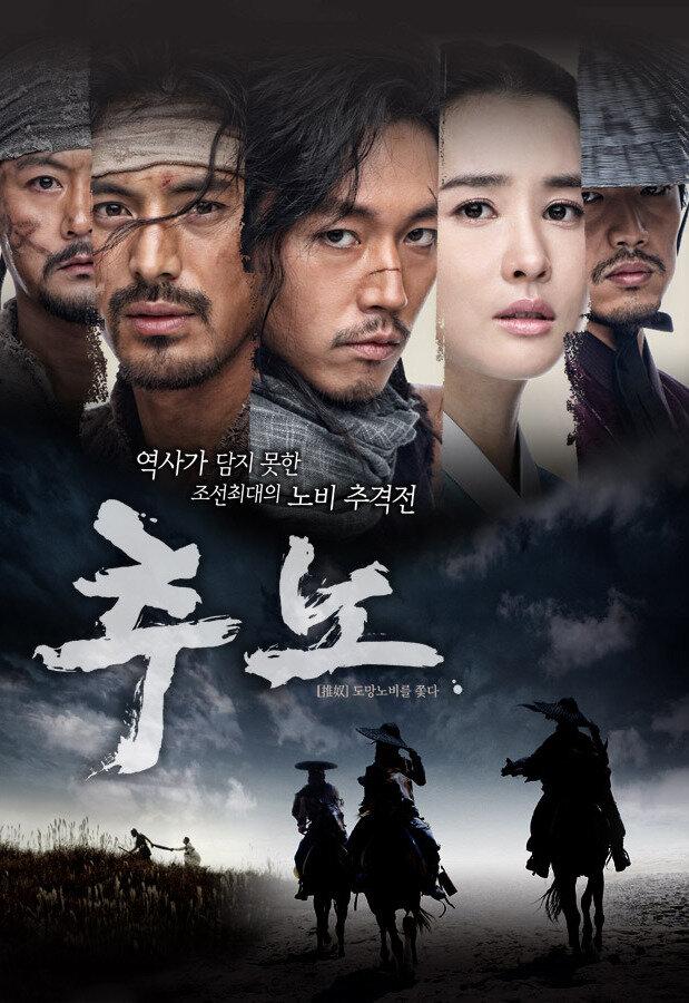 714207 - Охотники за рабами ✦ 2010 ✦ Корея Южная
