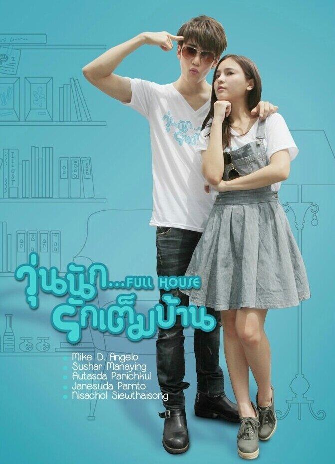 Полный дом (тайская версия) дорама