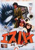 Esupai (1974)