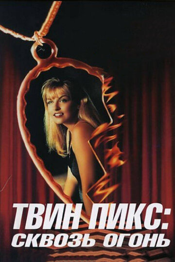 ���� ����: ������ ����� (Twin Peaks: Fire Walk with Me)