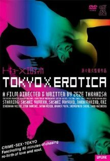 Токийская эротика (2001)
