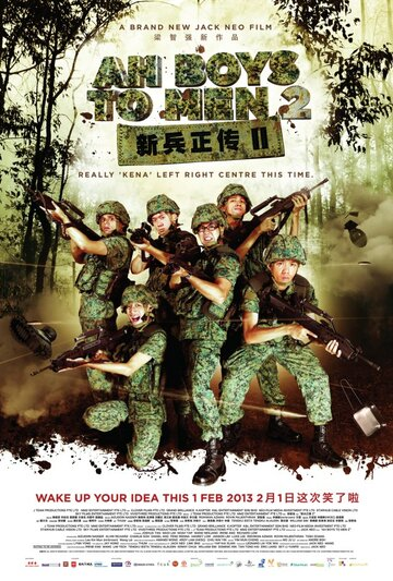 Из мальчишек в мужики 2 (2013) смотреть онлайн HD720p в хорошем качестве бесплатно
