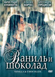 Ваниль и шоколад (2004)