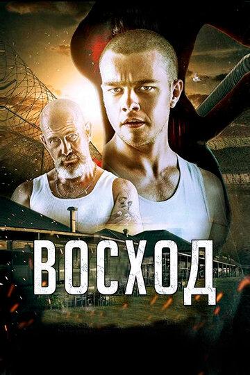 Восход (2014)