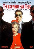 Телохранитель Тесс (1994)