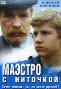 Фильмы Маэстро с ниточкой