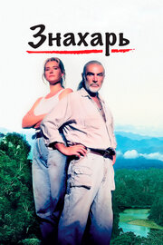 Знахарь (1992)