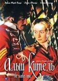 Алый китель (The Scarlet Tunic)