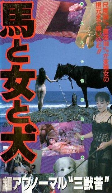 Конь, женщина и пёс (1990) полный фильм онлайн