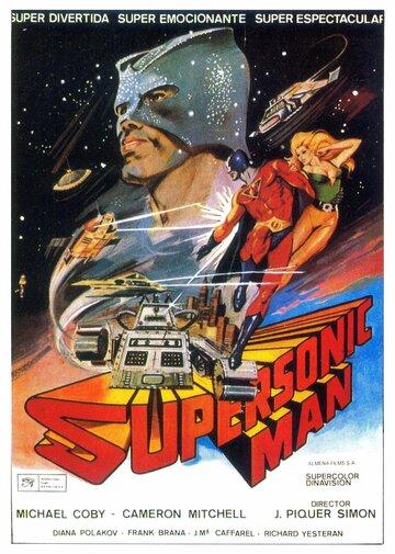 Сверхзвуковой человек (1979)
