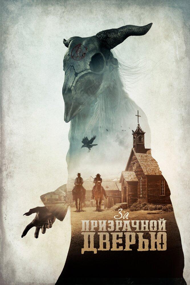 Постер За призрачной дверью