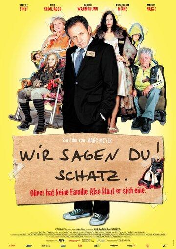 Семейные правила (2007)