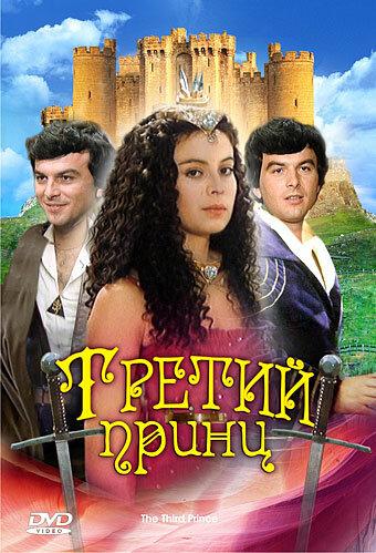 Фильмы Третий принц