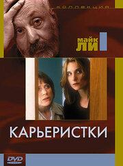 Карьеристки (1997)