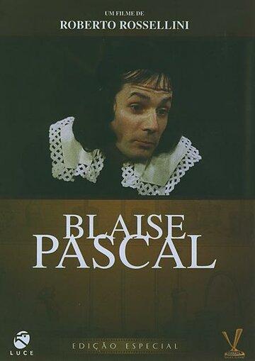 Блез Паскаль (1972)
