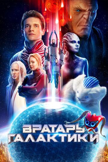 Вратарь галактики 2019 смотреть фильм бесплатно