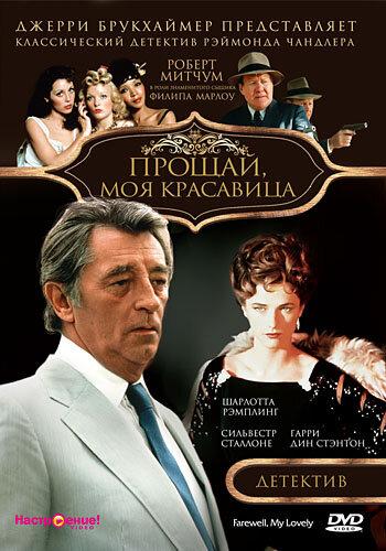 Прощай, моя красавица (1975)